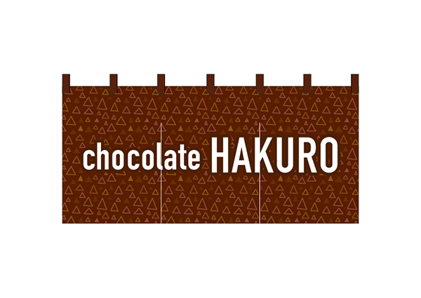 チョコレートのれん