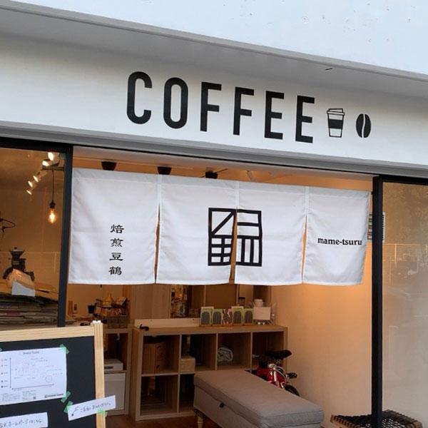 コーヒー店のれん