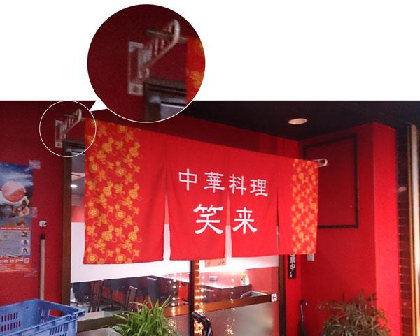中華料理 笑来様ののれん掛け
