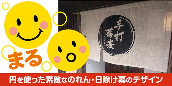 丸(円)を使った素敵なのれん・日除け幕のデザイン