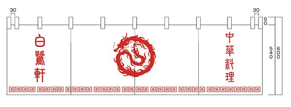 ズレ防止のれん(関東風共チチタイプ)