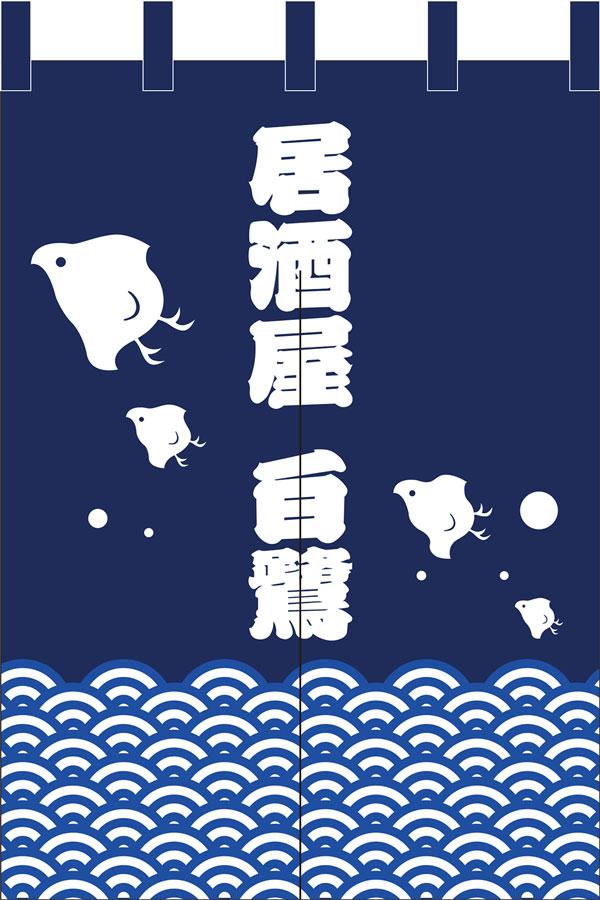 青海波ののれん2